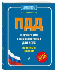 Громаковский А.А. - ПДД с примерами и комментариями для всех понятным языком (с изменениями на 2016 год) обложка книги
