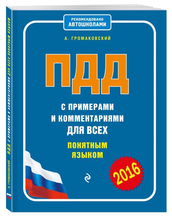 ПДД с примерами и комментариями для всех понятным языком (с изменениями на 2016 год) Громаковский А.А.