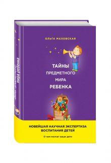 Маховская О.И. - Тайны предметного мира Ребенка. О чем молчат ваши дети обложка книги