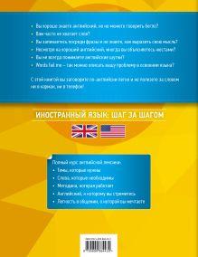 Обложка сзади Полный курс английской лексики. Как учить английские слова, чтобы их выучить. Уникальная методика запоминания английских слов Татьяна Комарда