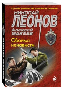 Леонов Н.И., Макеев А.В. - Обойма ненависти обложка книги