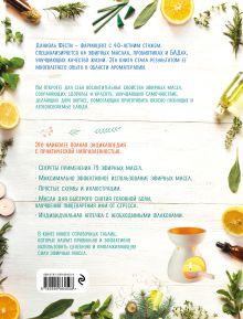 Обложка сзади Энциклопедия ароматерапии. Для здоровья всей семьи Даниэль Фести