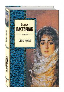 Пастернак Б.Л. - Свеча горела обложка книги