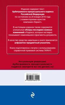 Обложка сзади Арбитражный процессуальный кодекс Российской Федерации. По состоянию на 20 января 2016 года. С комментариями к последним изменениям