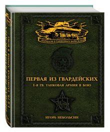 Небольсин И.В. - Первая из Гвардейских. 1-я танковая армия в бою обложка книги