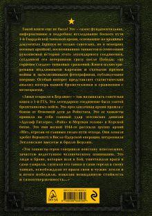 Обложка сзади Первая из Гвардейских. 1-я танковая армия в бою Игорь Небольсин