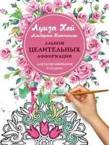 Обложка Альбом целительных аффирмаций для раскрашивания и отдыха Луиза Хей