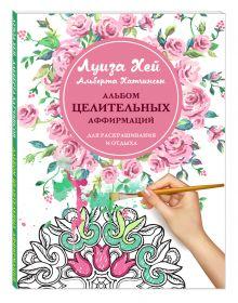 Луиза Хей - Альбом целительных аффирмаций для раскрашивания и отдыха обложка книги
