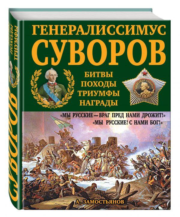 Генералиссимус Суворов.