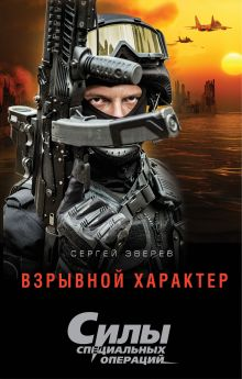 Обложка Взрывной характер Сергей Зверев