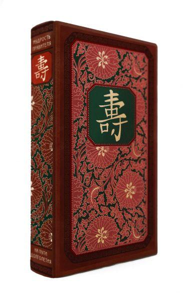 """Комплект """"Мудрость правителя на пути долголетия. Теория и практика достижения бессмертия""""(книга+футляр)"""