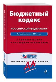 - Бюджетный кодекс Российской Федерации. По состоянию на 2016 год. С комментариями к последним изменениям обложка книги