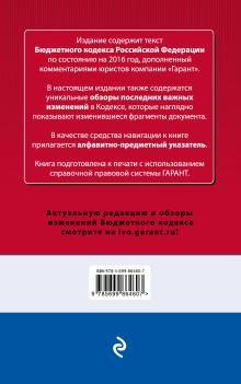 Обложка сзади Бюджетный кодекс Российской Федерации. По состоянию на 2016 год. С комментариями к последним изменениям