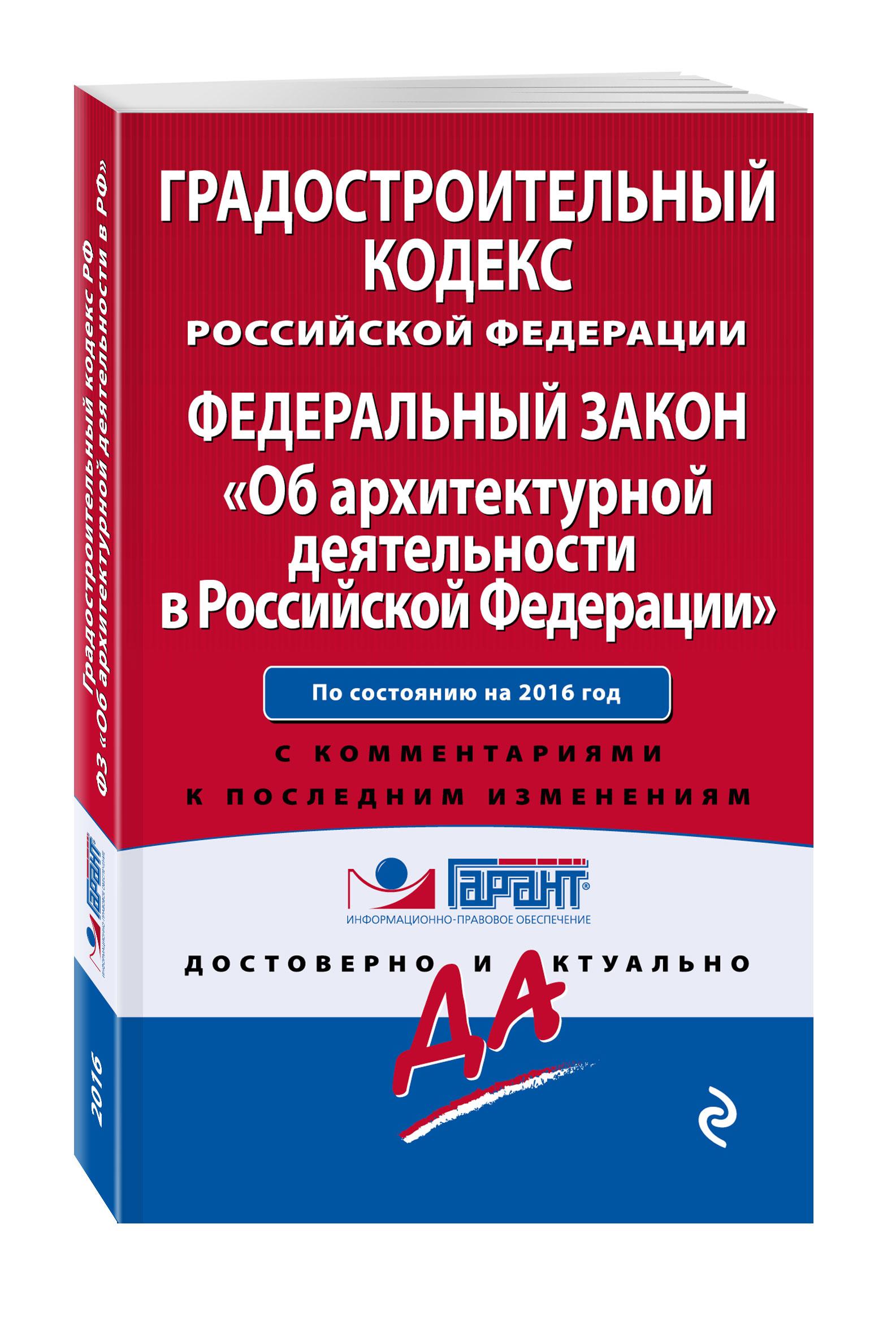 Градостроительный кодекс Российской Федерации. Федеральный закон