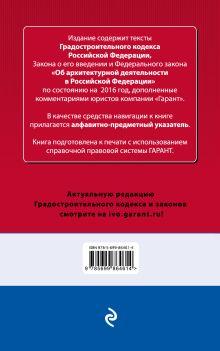 Обложка сзади Градостроительный кодекс Российской Федерации. Федеральный закон