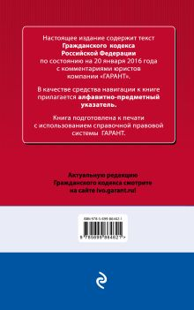 Обложка сзади Гражданский кодекс РФ. По состоянию на 20 января 2016 года. С комментариями к последним изменениям
