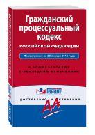 Гражданский процессуальный кодекс Российской Федерации. По состоянию на 20 января 2016 года. С комментариями к последним изменениям