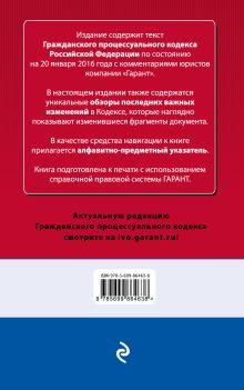 Обложка сзади Гражданский процессуальный кодекс Российской Федерации. По состоянию на 20 января 2016 года. С комментариями к последним изменениям