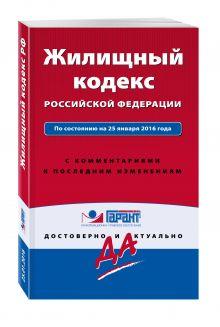 - Жилищный кодекс Российской Федерации. По состоянию на 25 января 2016 года. С комментариями к последним изменениям обложка книги