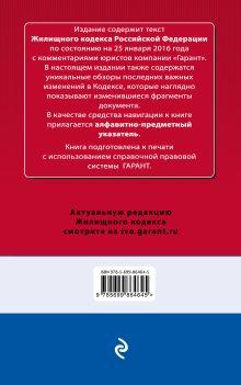 Обложка сзади Жилищный кодекс Российской Федерации. По состоянию на 25 января 2016 года. С комментариями к последним изменениям
