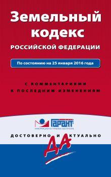 Обложка Земельный кодекс РФ По состоянию на 25 января 2016 года. С комментариями к последним изменениям