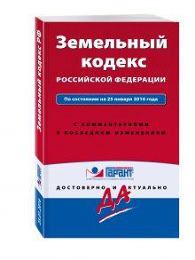 - Земельный кодекс РФ По состоянию на 25 января 2016 года. С комментариями к последним изменениям обложка книги