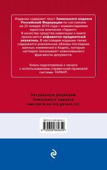 Обложка сзади Земельный кодекс РФ По состоянию на 25 января 2016 года. С комментариями к последним изменениям