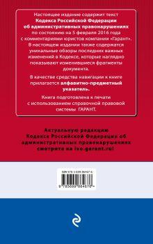 Обложка сзади Кодекс Российской Федерации об административных правонарушениях. По состоянию на 5 февраля 2016 года. С комментариями к последним изменениям