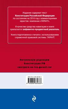 Обложка сзади Конституция Российской Федерации с изменениями на 2016 г. С комментариями юристов