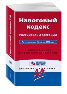 - Налоговый кодекс РФ. По состоянию на 5 февраля 2016 года. С комментариями к последним изменениям обложка книги