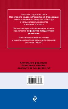 Обложка сзади Налоговый кодекс РФ. По состоянию на 5 февраля 2016 года. С комментариями к последним изменениям