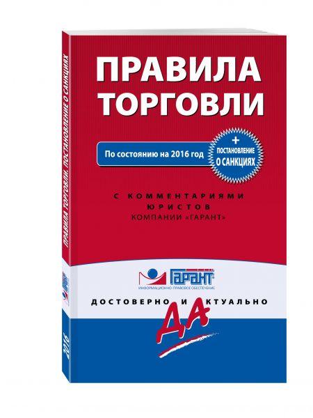 Правила торговли. Постановление о санкциях. С изменениями на 2016 год