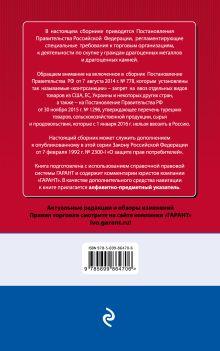 Обложка сзади Правила торговли. Постановление о санкциях. С изменениями на 2016 год