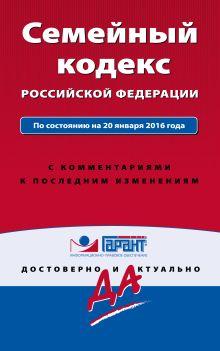 Обложка Семейный кодекс Российской Федерации. По состоянию на 20 января 2016 года. С комментариями к последним изменениям