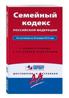 - Семейный кодекс Российской Федерации. По состоянию на 20 января 2016 года. С комментариями к последним изменениям обложка книги