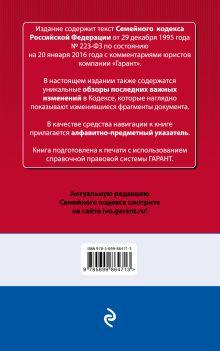 Обложка сзади Семейный кодекс Российской Федерации. По состоянию на 20 января 2016 года. С комментариями к последним изменениям