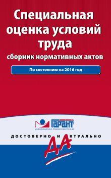 Обложка Специальная оценка условий труда: сборник нормативных актов. С комментариями к последним изменениям на 2016 год