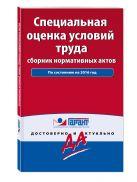 Специальная оценка условий труда: сборник нормативных актов. С комментариями к последним изменениям на 2016 год