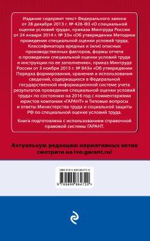 Обложка сзади Специальная оценка условий труда: сборник нормативных актов. С комментариями к последним изменениям на 2016 год