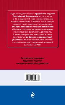 Обложка сзади Трудовой кодекс РФ. По состоянию на 20 января 2016 года. С комментариями к последним изменениям