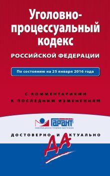 Обложка Уголовно-процессуальный кодекс Российской Федерации. По состоянию на 25 января 2016 года. С комментариями к последним изменениям
