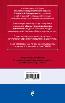 Обложка сзади Уголовно-процессуальный кодекс Российской Федерации. По состоянию на 25 января 2016 года. С комментариями к последним изменениям