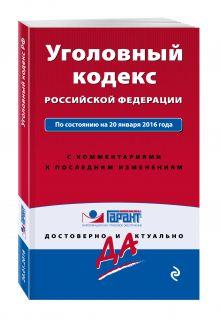 - Уголовный кодекс РФ. По состоянию на 20 января 2016 года. С комментариями к последним изменениям обложка книги