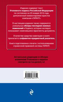 Обложка сзади Уголовный кодекс РФ. По состоянию на 20 января 2016 года. С комментариями к последним изменениям