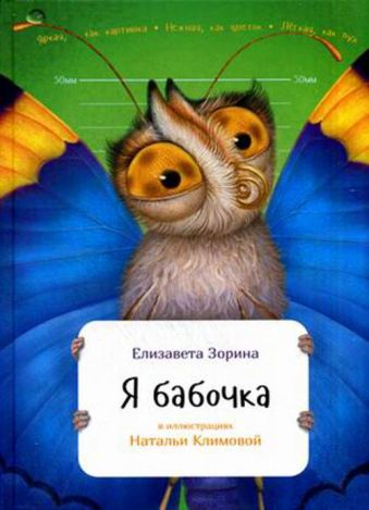 Я бабочка Зорина Е.