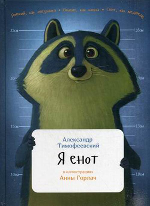 Я енот Тимофеевский А.