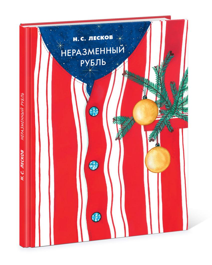 Лесков Н.С. Неразменный рубль что можно было купить за рубль петра1