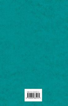 Обложка сзади Занимательная Греция. Капитолийская волчица М. Л. Гаспаров