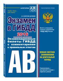 Копусов-Долинин А.И. - Экзамен в ГИБДД. Категории А, В 2016 год (с последними изменениями и дополнениями) обложка книги