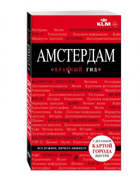 Амстердам. 3-е изд., испр. и доп.